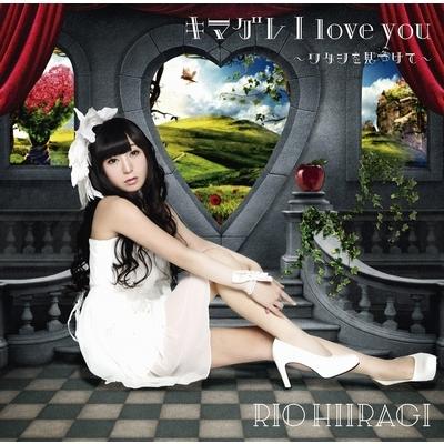 キマグレ I love you〜ワタシを見つけて〜(+写真集仕様ブックレット)【初回限定盤B】