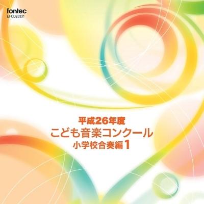 平成26年度 こども音楽 コンクール 小学校合奏編 Vol.1