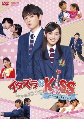 イタズラなKiss〜Love in TOKYO スペシャル・メイキング