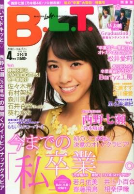 B.L.T.関東版 2015年 4月号