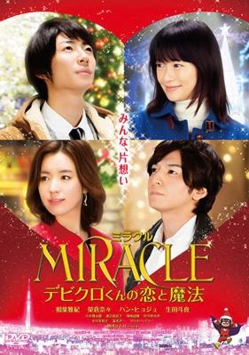 Miracle デビクロくんの恋と魔法 DVD