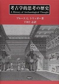 考古学的思考の歴史