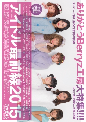 アイドル最前線 2015 洋泉社mook
