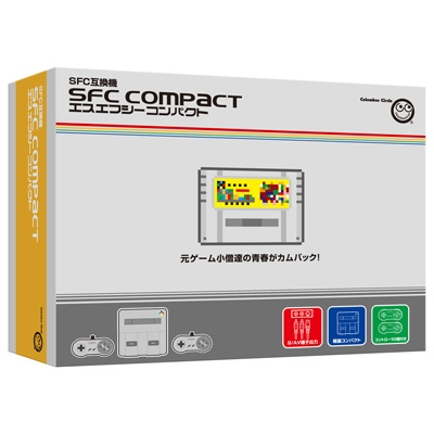 SFC COMPACT(エスエフシー コンパクト)