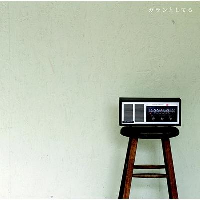 ガランとしてる (12inchアナログ盤)【完全生産限定盤】