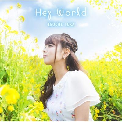Hey World 【初回限定盤 CD+DVD】 / TVアニメ「ダンジョンに出会いを求めるのは間違っているだろうか」オープニングテーマ