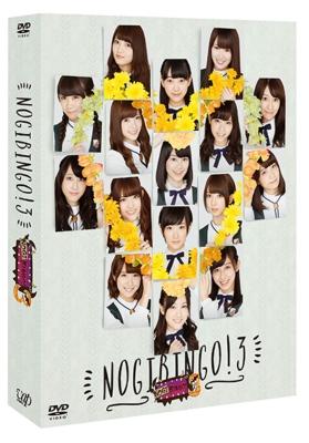 NOGIBINGO!3 DVD-BOX 【初回生産限定】