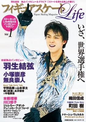 フィギュアスケート Life Vol.1 扶桑社ムック