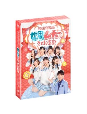 てんとうむChu!の世界をムチューにさせます宣言!(DVD BOX)【初回生産限定】4枚組(本編ディスク3枚+特典DVD1枚)
