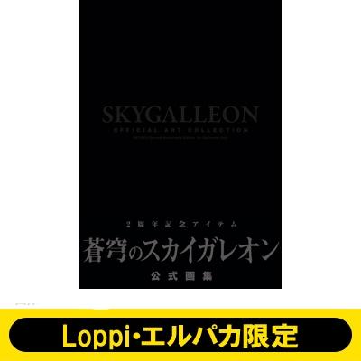 蒼穹のスカイガレオン公式画集 【Loppi・エルパカ限定商品】