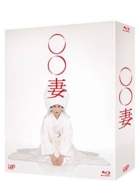 「○○妻」Blu-ray BOX