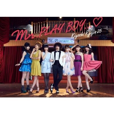 Mr.PLAY BOY… (+DVD)【完全限定生産盤】