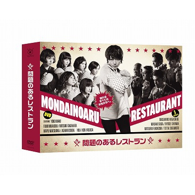 問題のあるレストラン DVD-BOX