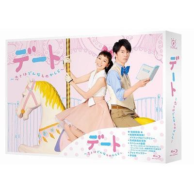 デート 〜恋とはどんなものかしら〜Blu-ray BOX
