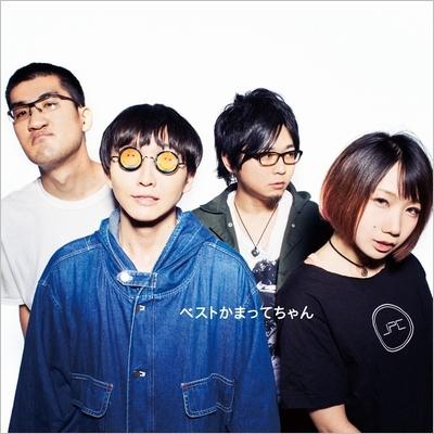 ベストかまってちゃん (2CD+DVD)【初回限定盤】