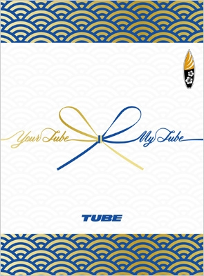 Your TUBE +My TUBE 【初回生産限定盤A】(2CD+DVD+グッズ /お中元BOX仕様)《数量限定5,000セット》