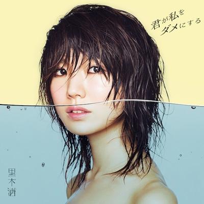 君が私をダメにする (2CD)【初回限定盤】