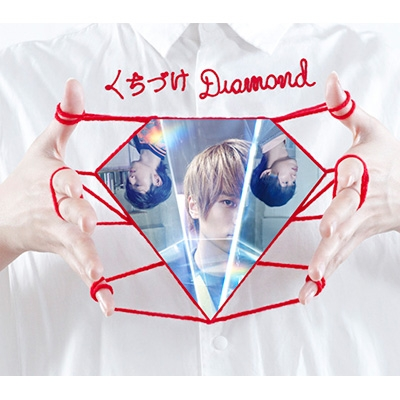 くちづけDiamond (+DVD)【初回限定盤】