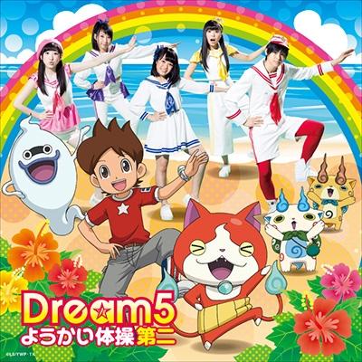 ようかい体操第二(+DVD)