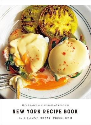 NEW YORK RECIPE BOOK ニューヨークレシピブック 朝ごはんからおやつまで。いま食べたいNYのレシピ60