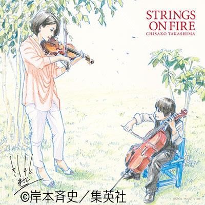 Strings On Fire