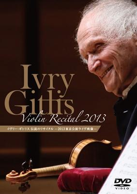 イヴリー・ギトリス・伝説のリサイタル〜2013年東京公演ライヴ