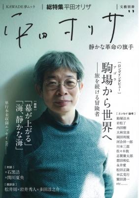 平田オリザ 静かな革命の旗手 文藝別冊