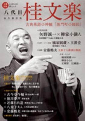 桂文楽 古典落語の神髄「黒門町の師匠」 文藝別冊