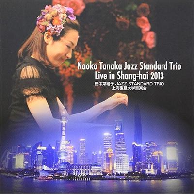 Naoko Tanaka Jazz Standard Trio Live In Shanghai 2013