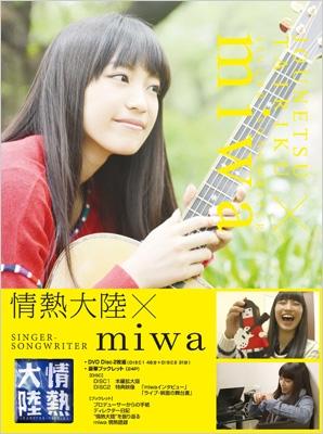 情熱大陸 × miwa