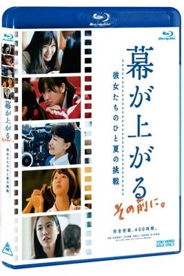 幕が上がる、その前に。 彼女たちのひと夏の挑戦 Blu-ray