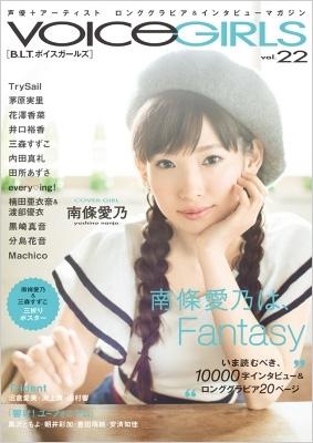 B.L.T.VOICE GIRLS Vol.22 TOKYO NEWS MOOK