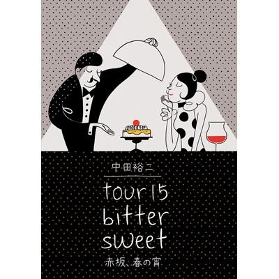 TOUR 15 BITTER SWEET 赤坂、春の宵