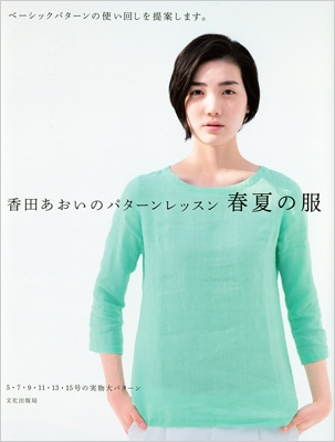 香田あおいのパターンレッスン 春夏の服 ベーシックパターンの使い回しを提案します。