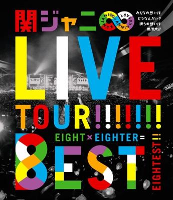 KANJANI∞ LIVE TOUR!! 8EST 〜みんなの想いはどうなんだい?僕らの想いは無限大!!〜(Blu-ray)