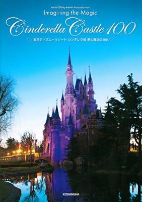 東京ディズニーリゾート シンデレラ城 夢と魔法の100