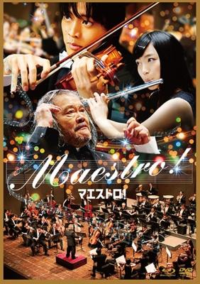 マエストロ! Blu-ray & DVDセット 豪華版
