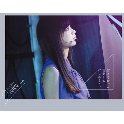 乃木坂46 2nd YEAR BIRTHDAY LIVE 2014.2.22 YOKOHAMA ARENA (Blu-ray)【完全生産限定盤】