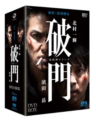 破門 疫病神シリーズ dvd box hmv books online daba 4833
