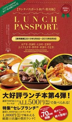 ランチパスポート水戸版Vol.4