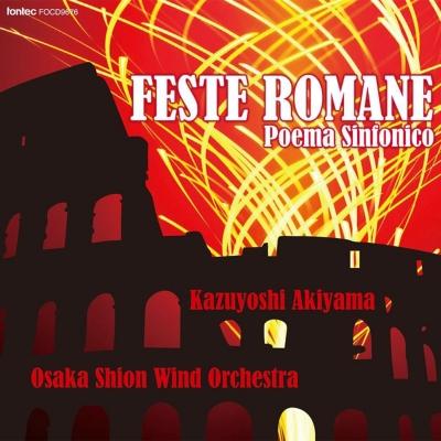 『ローマの祭り』 秋山和慶&オオサカ・シオン・ウインド・オーケストラ
