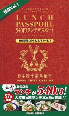 ランチパスポート柏版Vol.1