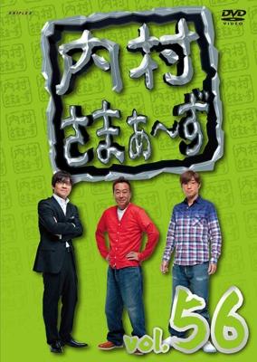 内村さまぁ〜ず vol.56