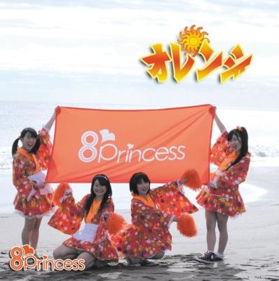 オレンジ 〜八王子魂2〜