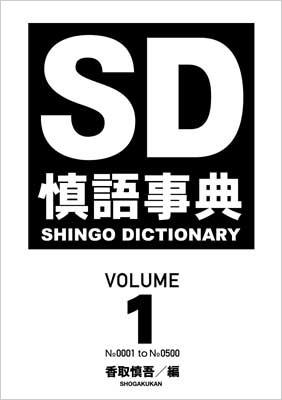 慎語事典 SD SHINGO DICTIONARY VOLUME 1