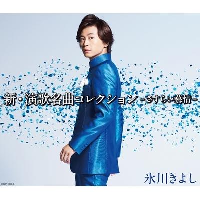 新・演歌名曲コレクション 〜さすらい慕情〜(+DVD)【Aタイプ/初回完全限定スペシャル盤】