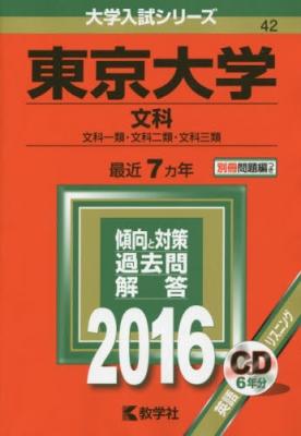 042東京大学(文科)大学入試シリーズ
