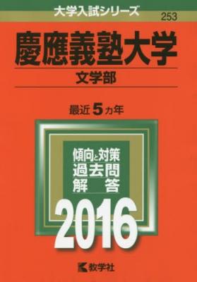 253慶應義塾大学(文学部)大学入試シリーズ