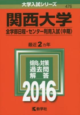 476関西大学(全学部日程・センター利用入試 中期 )大学入試シリーズ