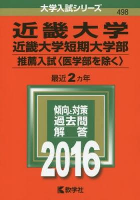 498近畿大学・近畿大学短期大学部(推薦入試)医学部を除く 大学入試シリーズ